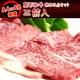 某高級焼肉店に卸しているA4・A5等級のみ黒毛和牛 焼肉3点セット1.2kg - 縮小画像3