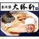 これぞ元祖つけ麺 東池袋大勝軒の「特製もりそば」「中華そば」 (5食×2 計10食セット) - 縮小画像1