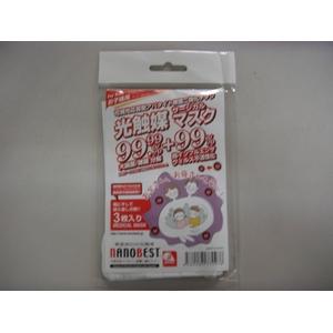 【お子様用】光触媒サージカルマスク 30枚セット(3枚入り×10袋) - 拡大画像