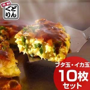 京都どんぐり 京野菜の入った京風お好み焼 ブタ玉・イカ玉 各5枚セット (計10枚) - 拡大画像