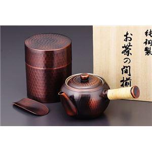 銅製 茶器セット 【急須&茶筒】 日本製 ブロンズ仕上げ 『アサヒ』 〔茶席 キッチン 台所〕