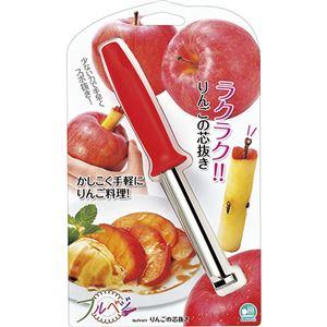 りんごの芯抜き/キッチン用品 【約200×29×33mm】 ステンレス鋼 ブリスター台紙 『フルベジ』 〔台所 調理 料理〕