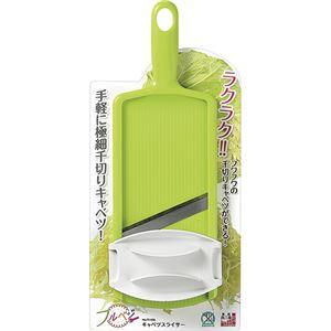 キャベツスライサー/キッチン用品 【約265×90×35mm】 日本製 ブリスター台紙 『フルベジ』 〔台所 調理 料理〕