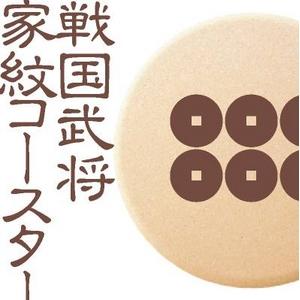 コースター【吸水コースター】いつでもさらさら(戦国武将 家紋シリーズ 4枚セット) - 拡大画像