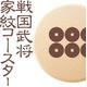 コースター【吸水コースター】いつでもさらさら(戦国武将 家紋シリーズ 4枚セット) - 縮小画像1