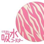 コースター【吸水コースター】いつでもさらさら (ゼブラ-ピンク 4枚セット(白))