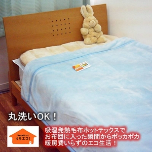 あったか発熱毛布 ホットテックス(HOT TEX) ニューマイヤー毛布 シングル ブルー - 拡大画像