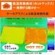 あったか発熱毛布ホットテックス(HOT TEX) 衿付合わせ毛布 シングル プリモ柄グリーン - 縮小画像4