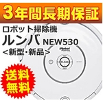 ロボット掃除機「新型ルンバ530」(新型・新品)