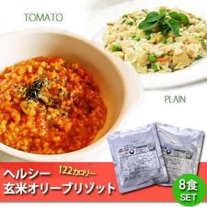 【訳あり 賞味期限間近のため大特価】ヘルシーオリーブリゾット (玄米リゾット チキン4食 トマト4食 計8食セット) - 拡大画像