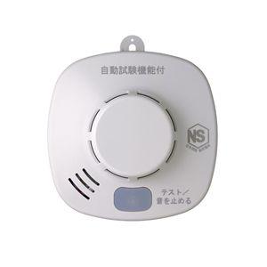 HOCHIKI(ホーチキ) 住宅用火災報知器 煙式 3個セット SS-2LQ-10HCP3 - 拡大画像