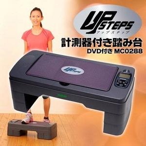 ヤマノクリエイツ アップステップ MC0288 【計測器付き踏み台】 - 拡大画像