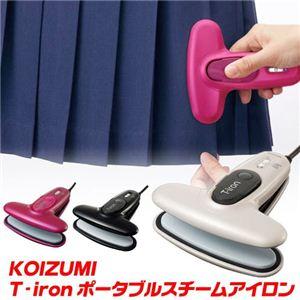 KOIZUMI(コイズミ) T-iron ポータブルスチームアイロン KAS-3000/K ブラック - 拡大画像