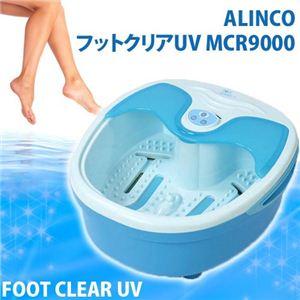 ALINCO(アルインコ) フットクリアUV MCR9000 - 拡大画像