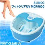 ALINCO(アルインコ) フットクリアUV MCR9000
