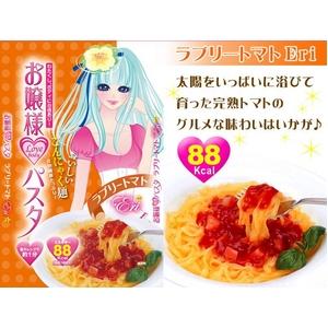 お嬢様LoveBodyパスタ 3種アソート12食セット - 拡大画像