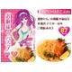 お嬢様LoveBodyパスタ 3種アソート12食セット - 縮小画像3
