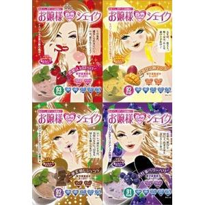 飲むダイエットサポート美容液 お嬢様LoveBodyシェイク 4種12食セット - 拡大画像