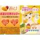 飲むダイエットサポート美容液 お嬢様LoveBodyシェイク 4種12食セット - 縮小画像4