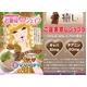 飲むダイエットサポート美容液 お嬢様LoveBodyシェイク 4種12食セット - 縮小画像5
