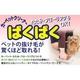 2/6【メレンゲの気持ち】で紹介された カーペットクリーナー 「ぱくぱく」(3個セット) - 縮小画像1