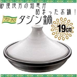 ブローディア【タジン鍋19cm】 - 拡大画像