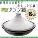 ブローディア【タジン鍋19cm】 - 縮小画像1