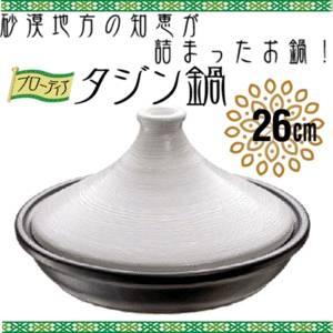 ブローディア【タジン鍋26cm】 - 拡大画像