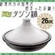 ブローディア【タジン鍋26cm】 - 縮小画像1