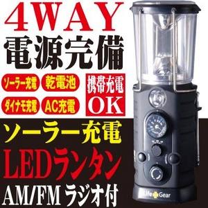 ソーラー充電LEDランタン - 拡大画像