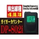 ガイガーカウンター(放射線検知機) DP-802i - 縮小画像1