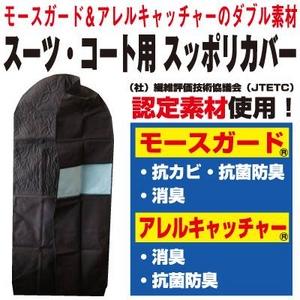 モールドバリア『スーツ・コート用 スッポリカバー』 - 拡大画像
