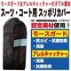 モールドバリア『スーツ・コート用 スッポリカバー』 - 縮小画像1
