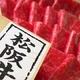 【証明書付き】最高級松阪牛特選すき焼き用赤身もも肉【A5等級限定】3〜4人前 - 縮小画像1