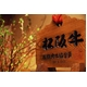 【のし付き(名入れ不可) お歳暮用】松阪牛霜降りすき焼き用肩ロース【A5等級限定】3〜4人前 - 縮小画像3