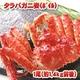 【ボイル姿タラバガニ/約1.4kg×1尾】ドカ〜ンと丸どこ1匹の迫力!食べ応え満点!!