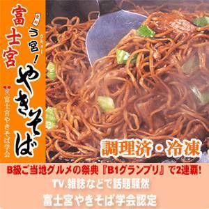 【限定販売】富士宮焼きそば 6食入 - 拡大画像