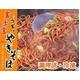 【お歳暮用 のし付き(名入れ不可) お取り寄せ】富士宮焼きそば12食入 - 縮小画像1