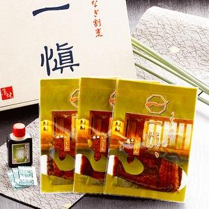 【愛知県産うなぎ使用】うなぎ割烹「一愼」特製うなぎカット蒲焼 約60g×3枚(たれ、山椒セット) - 拡大画像