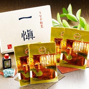 【愛知県産うなぎ使用】うなぎ割烹「一愼」特製うなぎカット蒲焼 約60g×4枚(たれ、山椒セット) - 拡大画像
