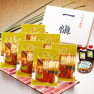 【愛知県産うなぎ使用】うなぎ割烹「一愼」特製うなぎカット蒲焼 約60g×6枚(たれ、山椒セット) - 拡大画像