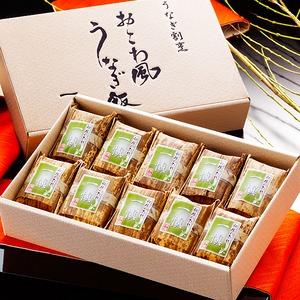 鰻の名産地・愛知県豊橋市うなぎ割烹「一愼」監修「おこわ風うなぎめし10個入り」