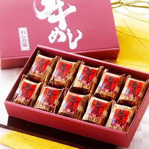 石川県いしの屋「牛めし10個入り」国産牛肉とゴボウを甘辛く味付け - 拡大画像