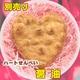 【訳あり大特価】 ハートDE梅の香せん 30枚入 - 縮小画像4