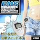 EMSフィットネスマシン - 縮小画像1