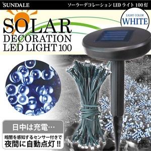 ソーラーデコレーションライト LED100灯(白) 夜の庭を演出 - 拡大画像