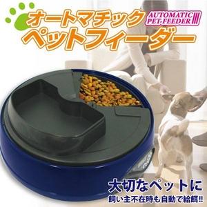 オートマチックペットフィーダー(青) 大切なペットに、飼い主不在時でも給餌 - 拡大画像