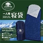 一人用寝袋(シュラフ)☆キャンプや災害時の備えに