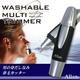 【ウォッシャブルマルチトリマー】水洗い可能でいつでも清潔★鼻毛カッター - 縮小画像1