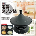 Edel 電気タジン鍋 食卓でもOK☆蒸して料理で素材の旨みをギッシリ濃縮!